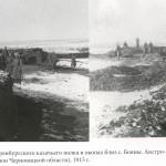 Ostasi-rusi-in-Boian,-Hlinita-(1)-1915
